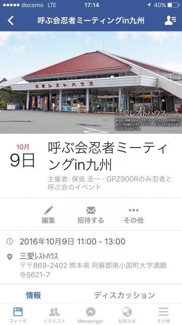 写真 2016-09-06 21 57 02