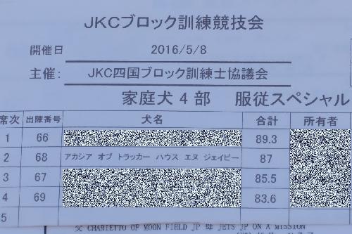 20160508 (2)