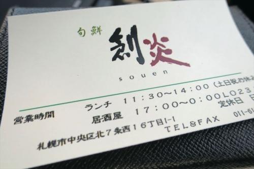 創炎 (12)_R