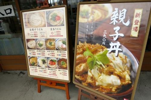 丸亀製麺㉚ (9)_R