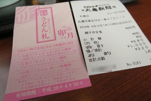 丸亀製麺㉚ (8)_R