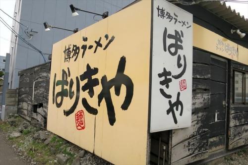 ばりきや③ (7)_R