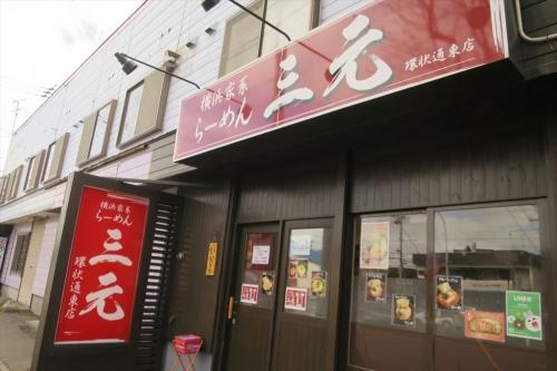 三元⑲ (1)_R
