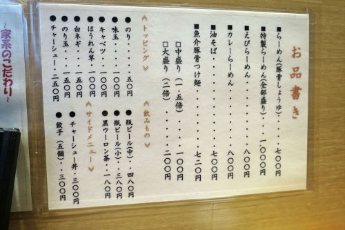 三元⑲ (4)_R