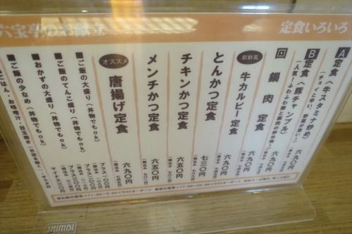 六宝亭③ (2)_R