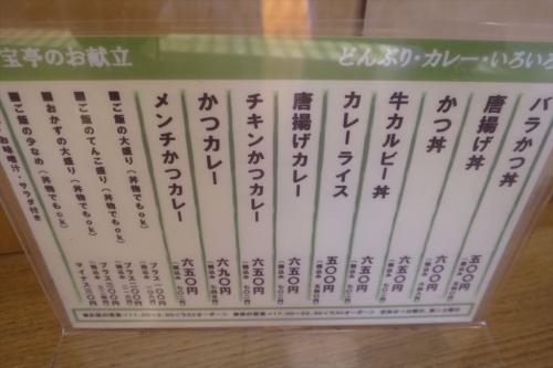 六宝亭③ (3)_R