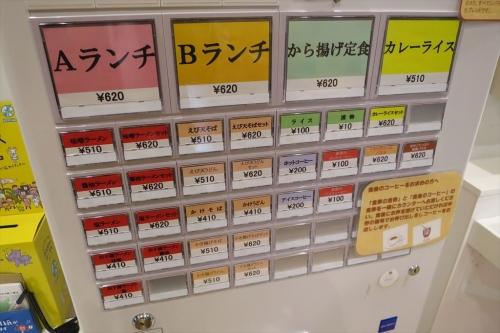 勤医協レストランすずらん (3)_R