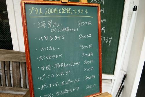 マーシュ亭③ (2)_R