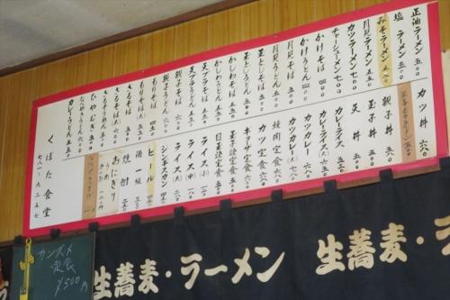 くぼた食堂⑥ (3)_R