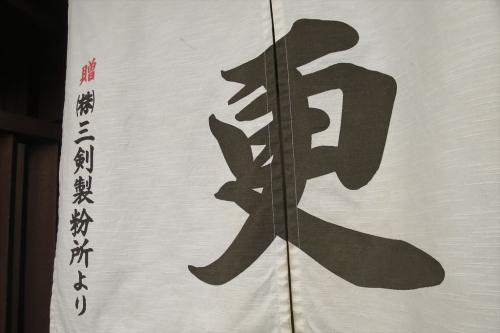 緑寿庵⑭ (1)
