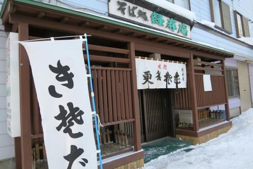 緑寿庵⑭ (2)