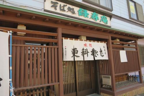 緑寿庵20160502_R