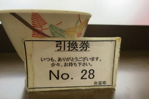 弁菜亭⑭ (1)_R