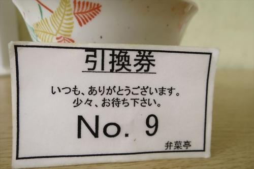 弁菜亭⑮ (2)_R