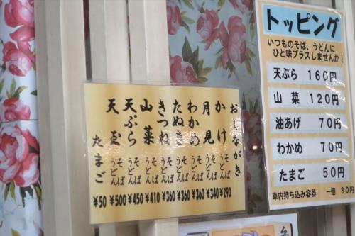 弁菜亭⑯ (11)_R
