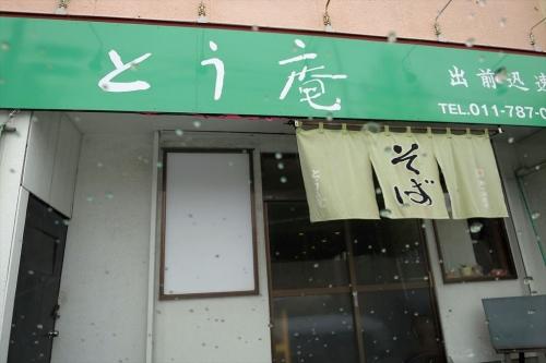 とう庵③ (1)_R