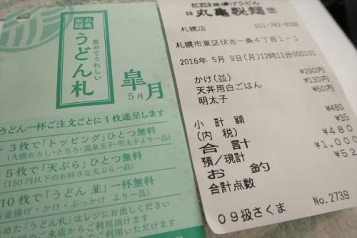 丸亀製麺㉛ (6)_R