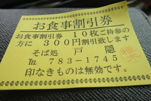 戸隠② (2)_R
