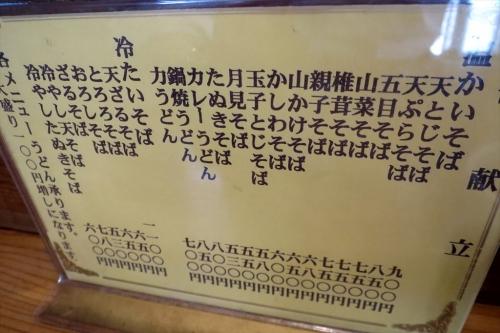 戸隠② (4)_R