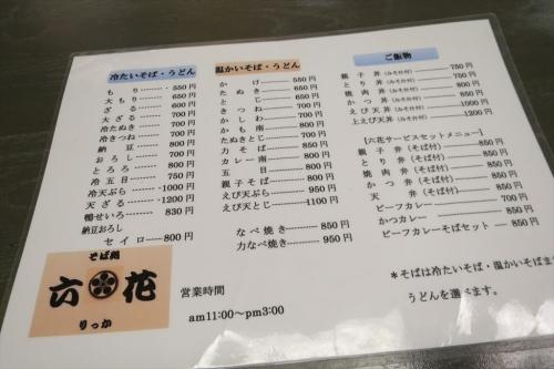 六花③ (2)_R