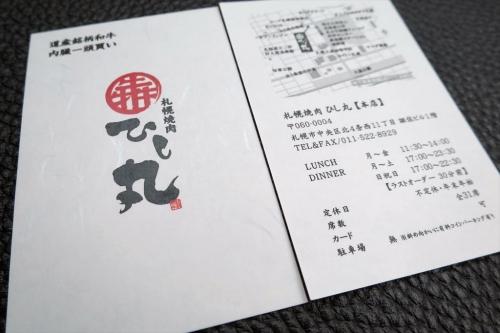 ひし丸 (15)_R