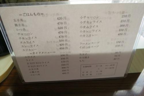 ゆりや食堂⑧ (2)_R