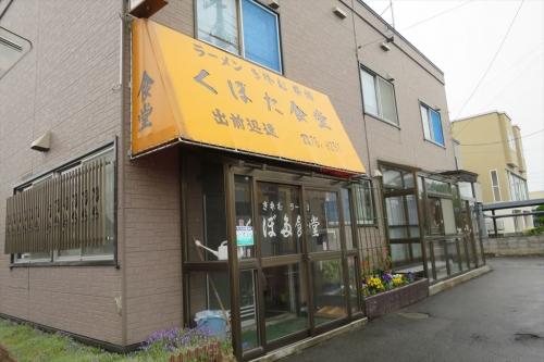 くぼた食堂⑦ (1)_R
