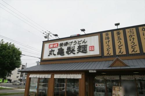 丸亀製麺㉜ (1)