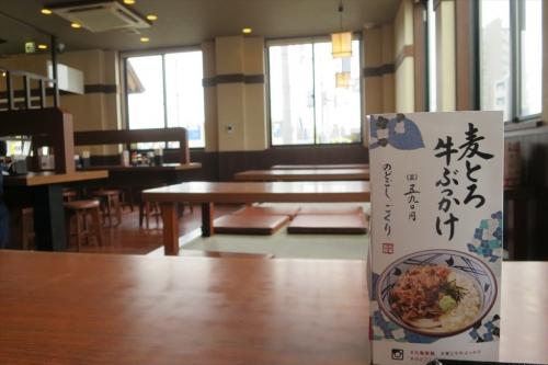 丸亀製麺㉜ (10)
