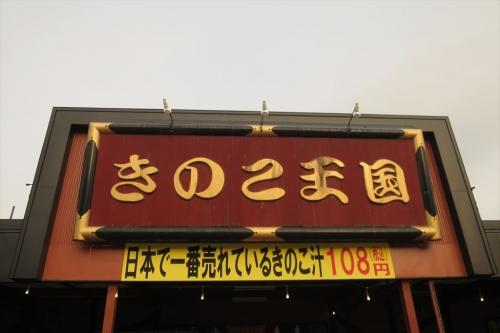 キノコ王国仁木店 (1)_R