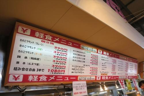 キノコ王国仁木店 (5)_R