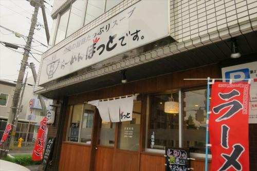 ほっと (1)_R
