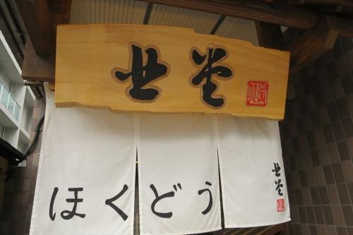 北堂 (1)_R