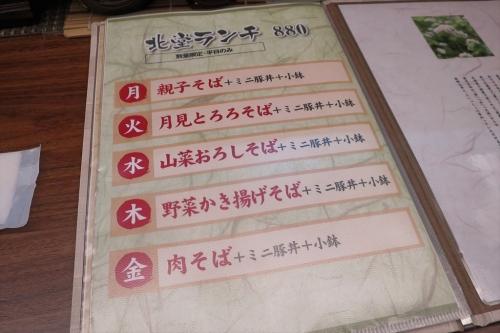 北堂 (3)_R