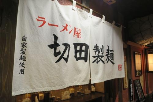 切田製麺 (1)_R