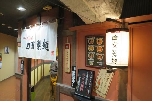 切田製麺 (3)_R