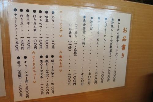 三元⑳ (2)_R