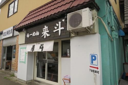 来斗 (1)_R