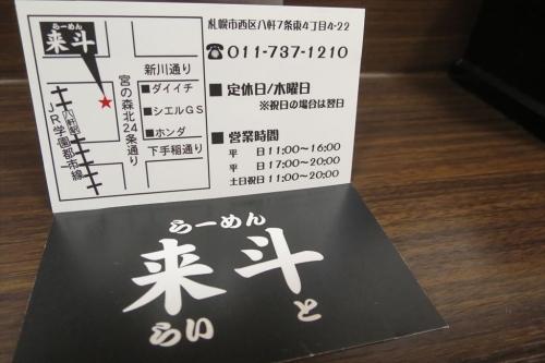 来斗 (4)_R