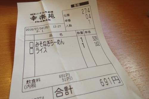 幸楽苑③ (8)_R