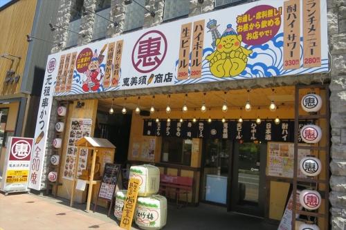 惠美須商店 (1)_R