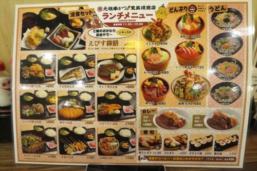 惠美須商店 (2)_R