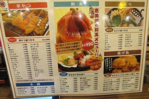 惠美須商店 (7)_R