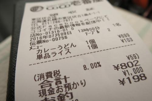 Coco壱番屋② (10)_R