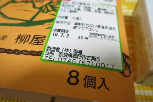 柿の葉寿司 (2)_R