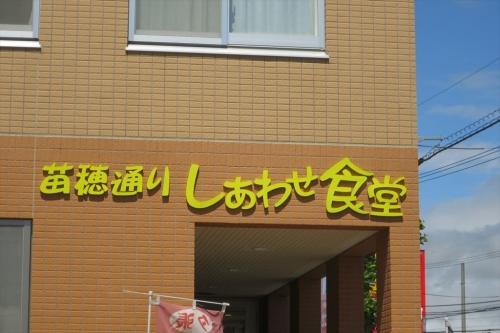 しあわせ食堂⑫ (1)_R