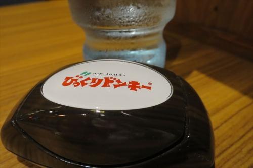 びっくりドンキー⑩ (3)_R