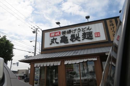 丸亀製麺㉝ (1)_R