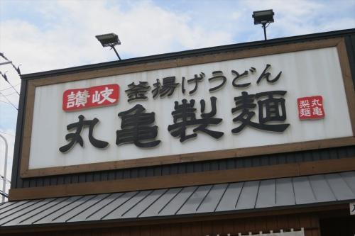 丸亀製麺㉝ (2)_R