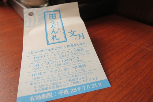 丸亀製麺㉝ (8)_R